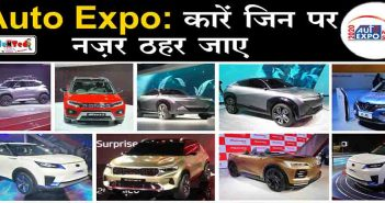 Auto Expo Car Launch Electric Car | Auto Expo In Delhi