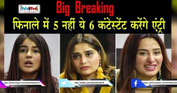Entry Of 6 Contestants In Bigg Boss 13 Finale | Entertainment News