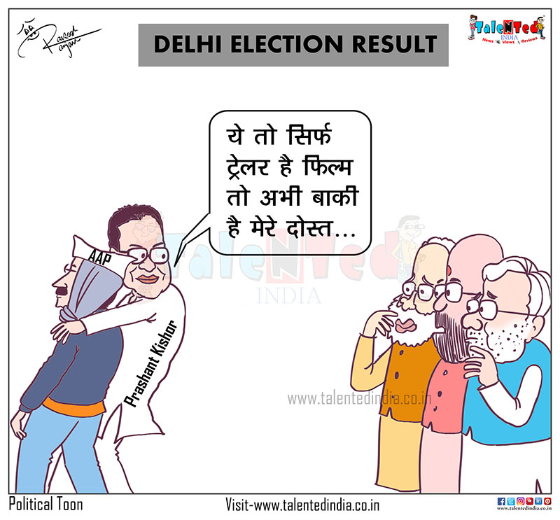 Cartoon On Prashant Kishore | Cartoon On Delhi Election Results