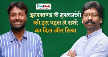 Chief Minister Hemant Soren's Initiative For A Journalist