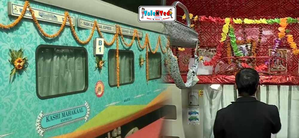 Third Private Train Kashi Mahakal Express Will Run From Shivratri
