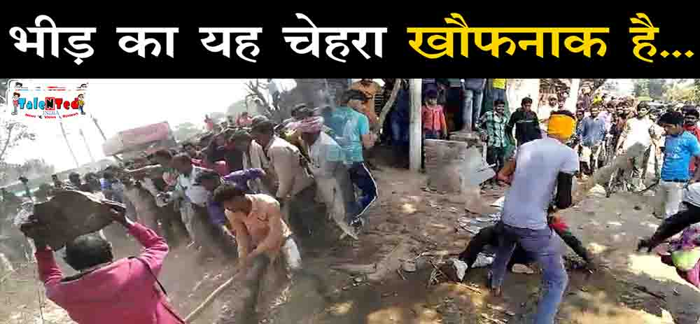 Incident Of Mob Lynching In Dhar District Of Madhya Pradesh
