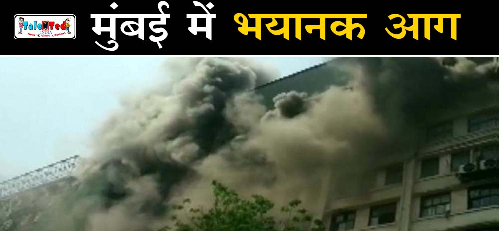 GST Bhavan in Mumbai breaks out Fire Because of Short Circuit