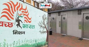 4.5 Lacs Paper Toilets Made Only In Madhya Pradesh