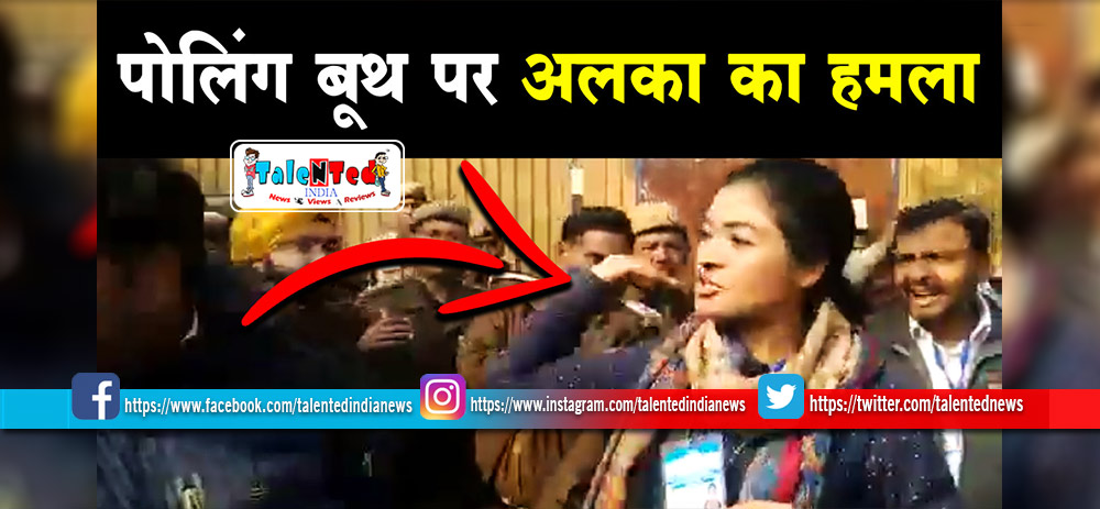 Alka Lamba Slaps AAP Worker At Polling Booth In Chandni Chowk