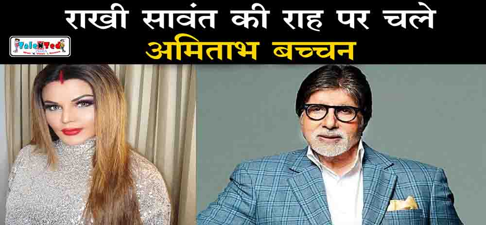 Amitabh Bachchan Activities On Social Media Are Same As Rakhi Sawant
