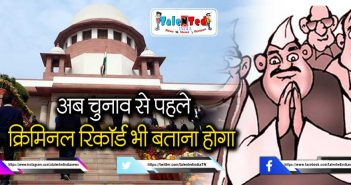 Supreme Court Order To Check Candidate's Criminal Record | Hindi News