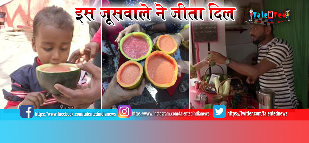 Eat Raja Fruit Juice Serves Juice in Fruit Shells And not In Plastic Cup