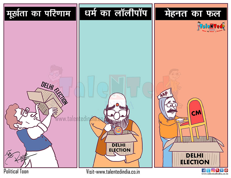 Cartoon On Delhi Elections 2020 | Cartoon On Arvind Kejriwal | AAP