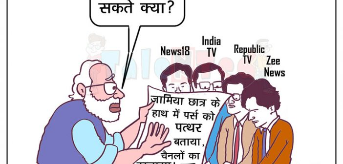 Today Cartoon : मूर्ख ग़ुलाम