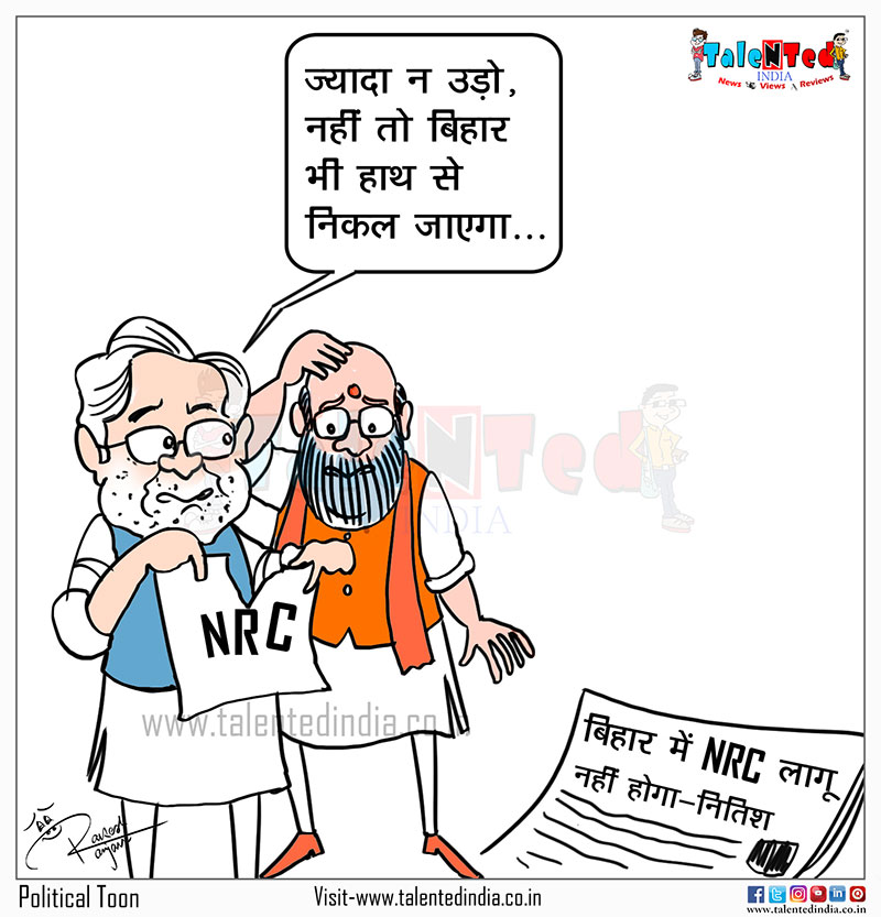Cartoon On NRC In Bihar Nitish Kumar | Cartoon On CAA