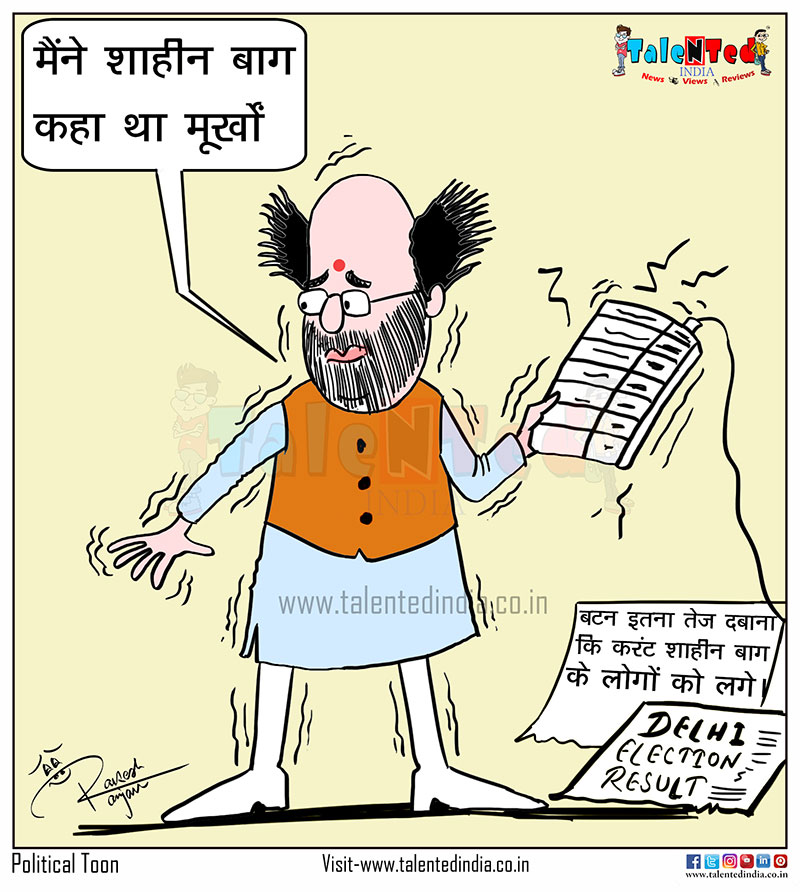 Cartoon On Amit Shah | Cartoon On Delhi Election Results 2020