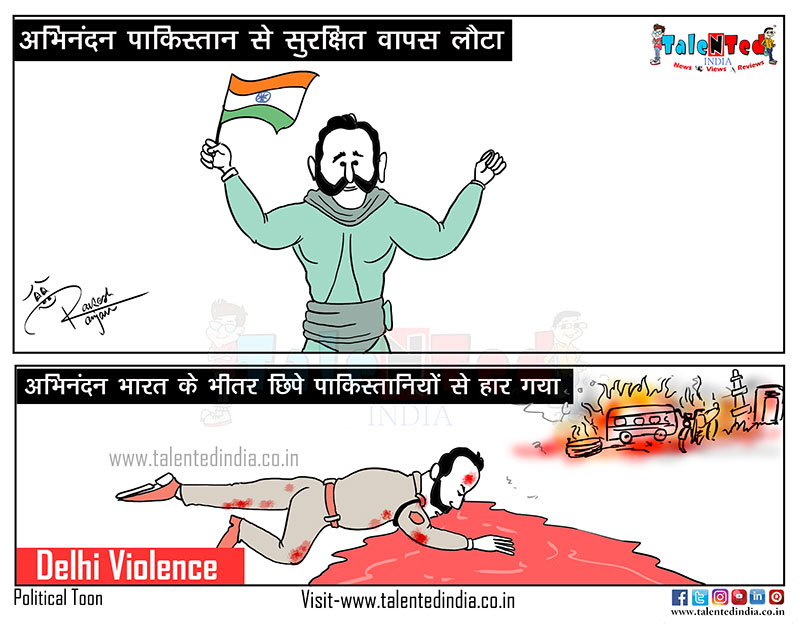 Abhinandan Ratanlal Death In Delhi Violence | Matka Cartoon