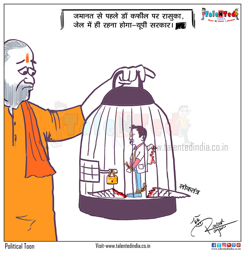 Cartoon On Kafeel Khan | Matka Cartoon | Social Toon