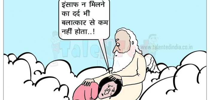 Today Cartoon : तारीख़ पे तारीख़
