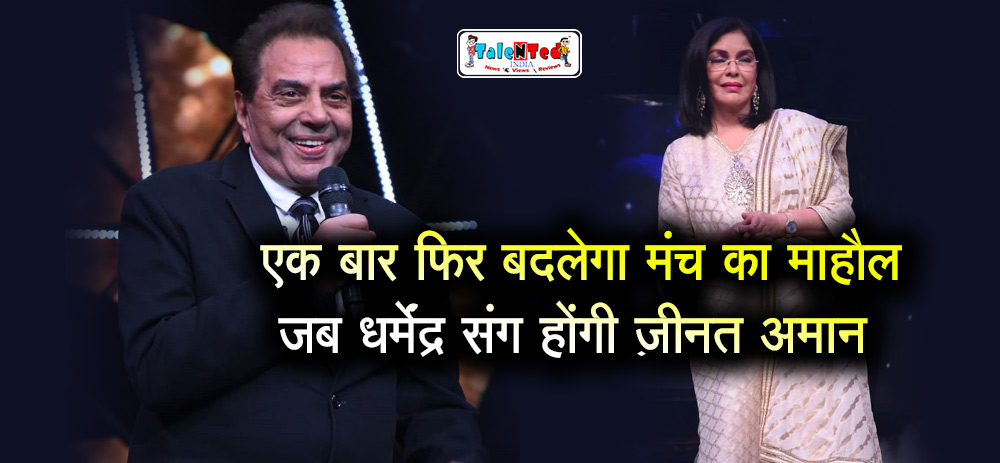 Dharmendra And Zeenat Aman In Indian Idol 11 | Latest News Bollywood
