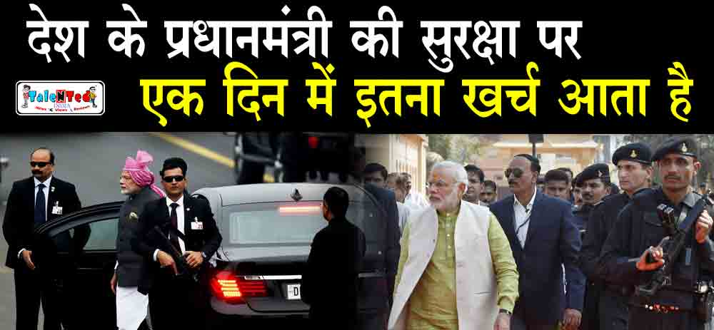 PM Modi SPG Cost Is 1 Crore And 62 Lacs Union Home Ministry