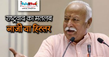RSS Chief Mohan Bhagwat On Nationalism Nation Unity Expansion