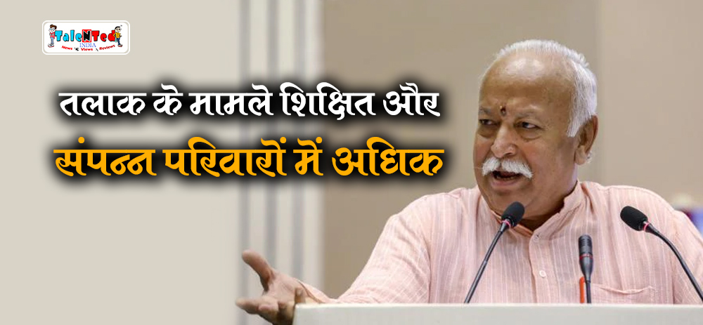 RSS Chief Mohan Bhagwat: Divorce Cases More In Educated, Affluent Families