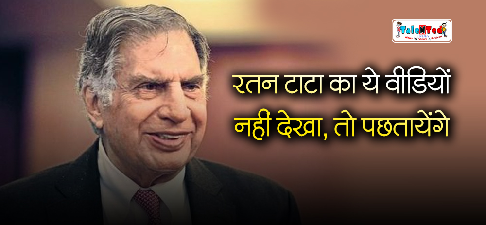 Ratan Tata Video Viral On Instagram | Heart Touchng Video
