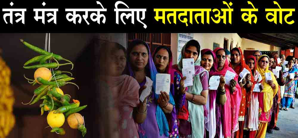 Chhattisgarh Panchayat Elections Fraud | Latest News Updates