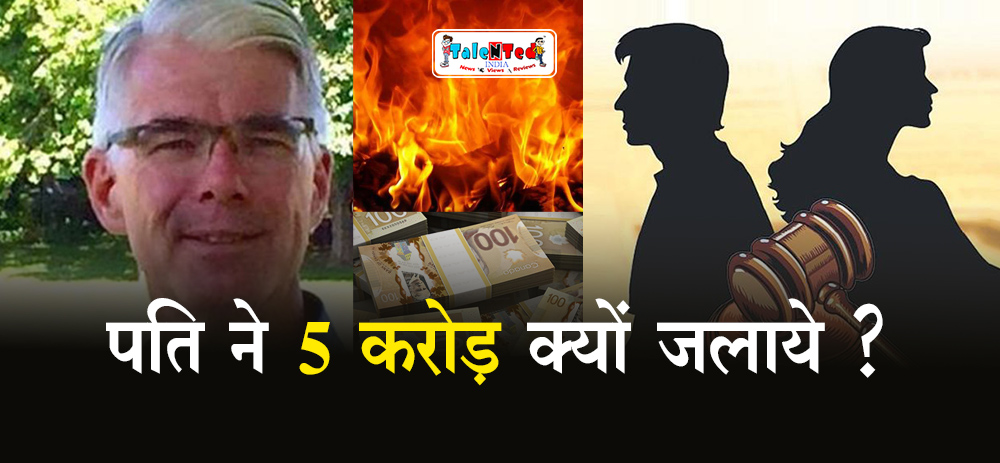 Bruce Mcconville Burned 5 Crore Rupees To Avoid Paying To Ex Wife