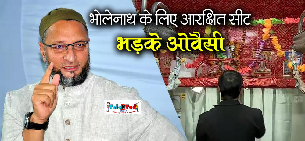 Owaisi has tweeted Reserve Seat