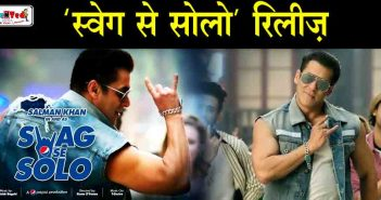 Download Swag Se Solo Anthem Release By Salman Khan