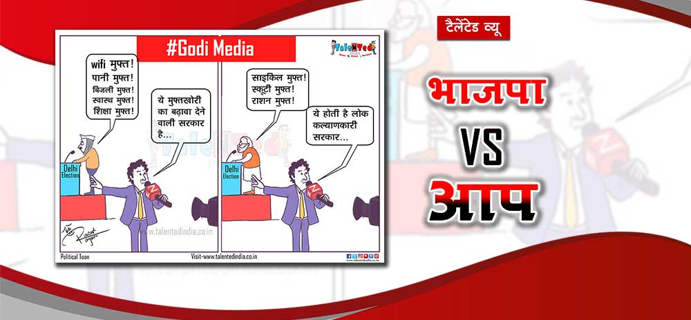Cartoon On Kejriwal | Cartoon On Modi | Cartoon On AAP