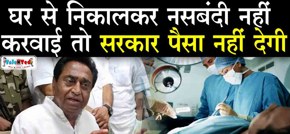 Kamla Nath Goverment Gave Target To Heath Employees For Sterlization