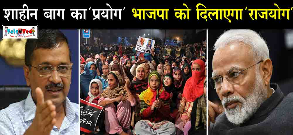 Shaheen Bagh Profit BJP | Shaheen Bagh Movement News