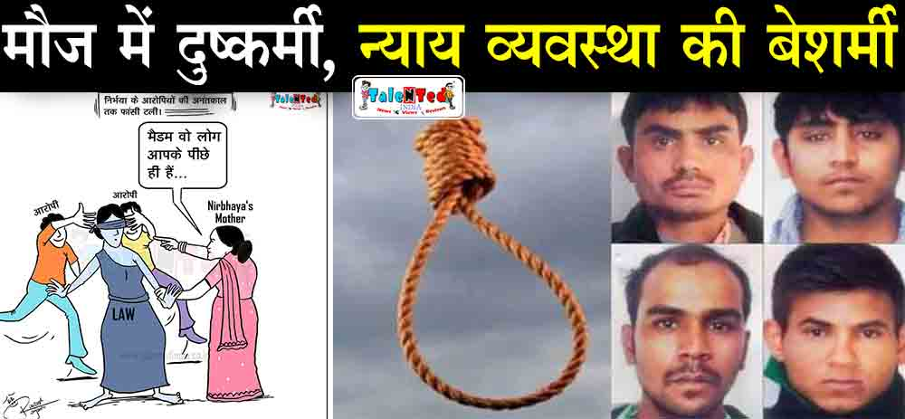 Cartoon On Nirbhaya Case | Matka Cartoon | Politcal Toon