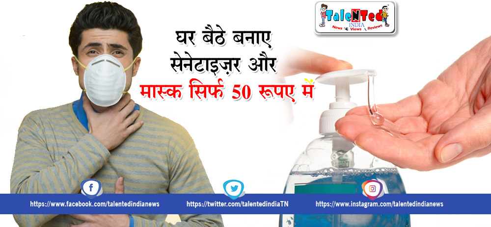 Home Made Recipe For Sanitizer And Mask | Talented India News