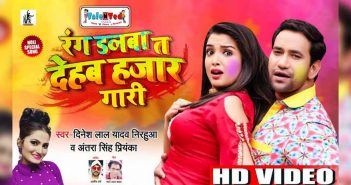 Download Rang Dalba T Dehab Hazar Gaari Bhojpuri Holi Songs