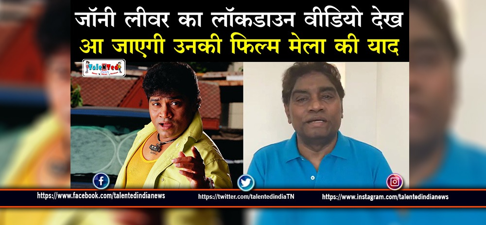 Johny Lever Viral Video