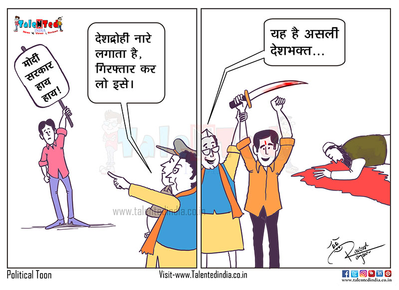 Cartoon On Patriotism | Matka Cartoon | Funny Cartoon