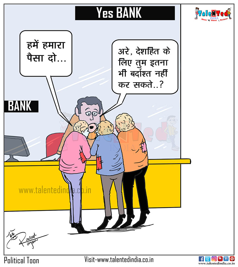 Cartoon On YES Bank In Crisis