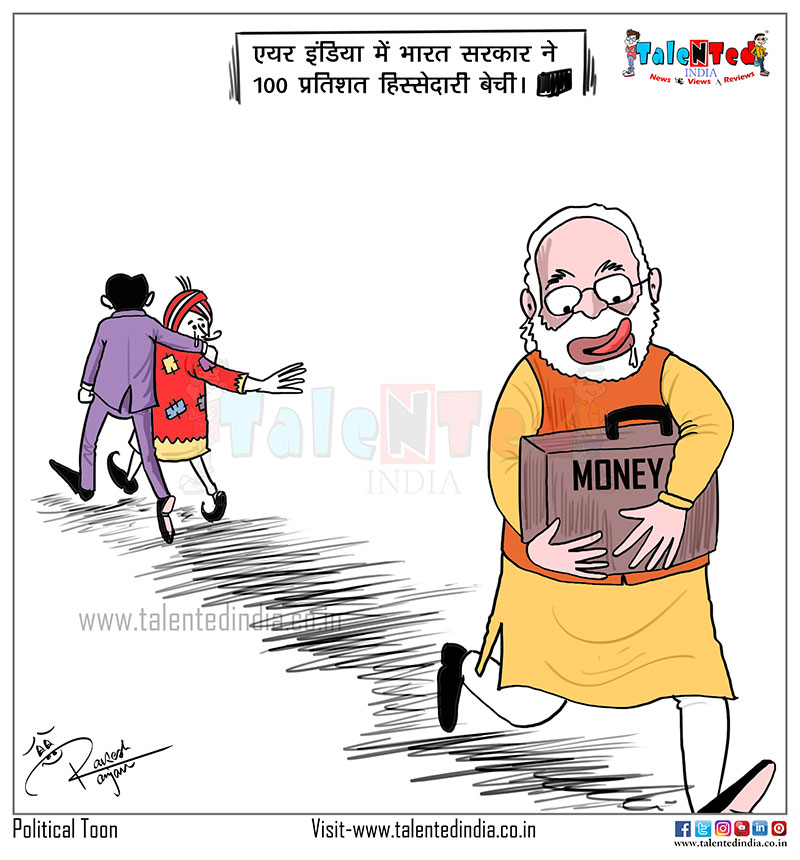 Cartoon On Air India Sale By Modi Government| Matka Cartoon