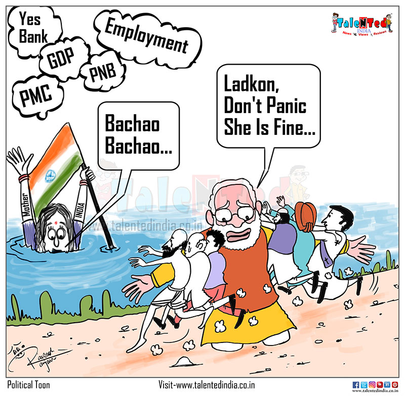 Cartoon On YES Bank | Matka cartoon | Cartoon On Indian Crisis