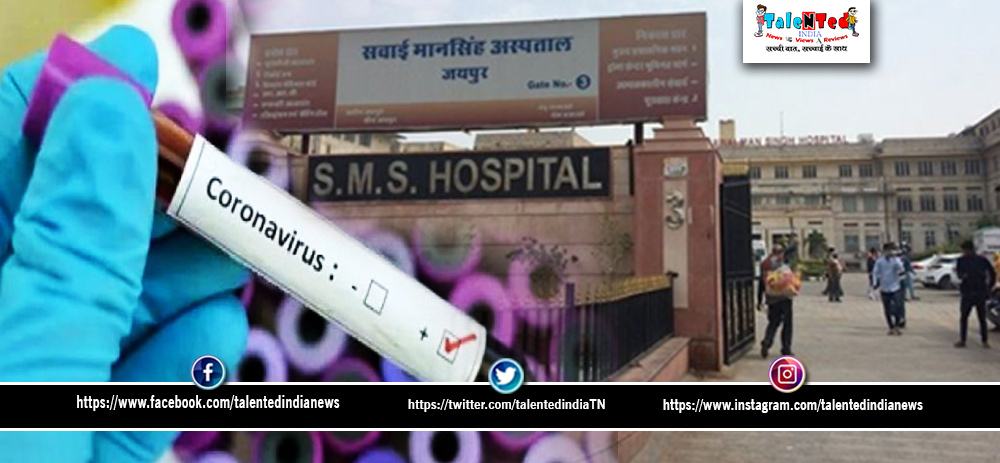 Coronavirus Patients Recovered In Sawai Mansingh Hospital In Jaipur