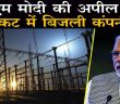 Power Grids On Alert