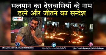 Salman Khan Supporting 9 PM 9 Minutes