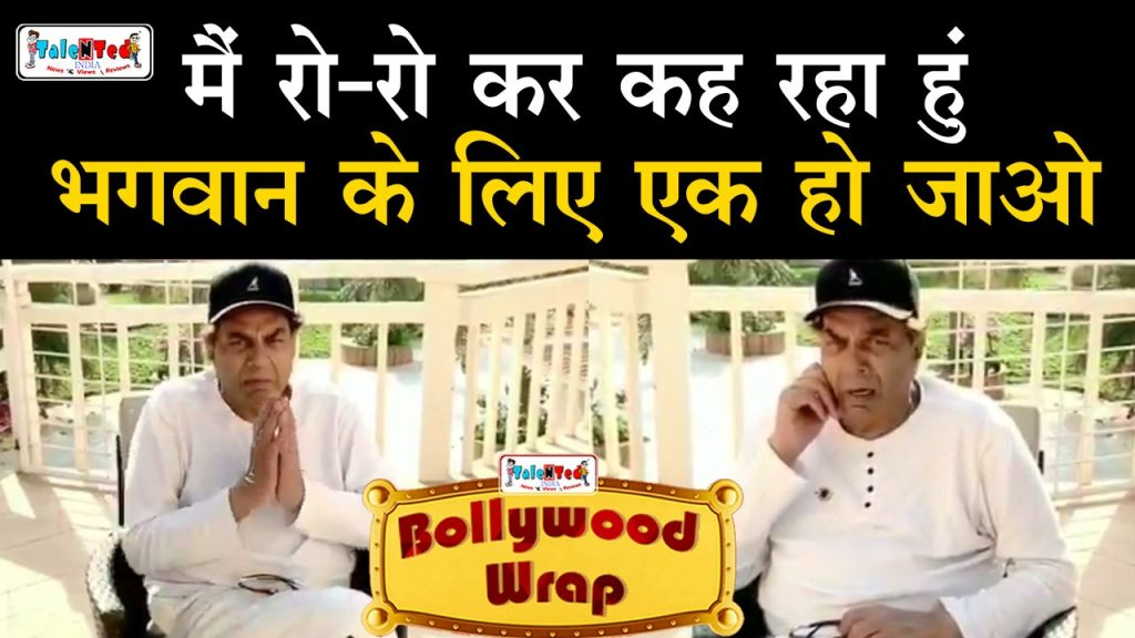 Bollywood Bulletin 11 April 2020