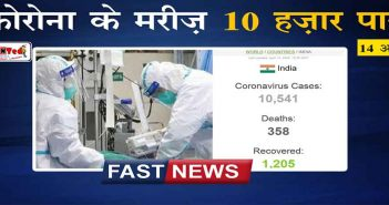 News Headlines 13 April 2020