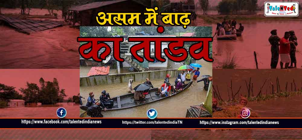 Assam Flood 2020 | Mansoon 2020 Effects | 9 Lakh People in 23 Districts