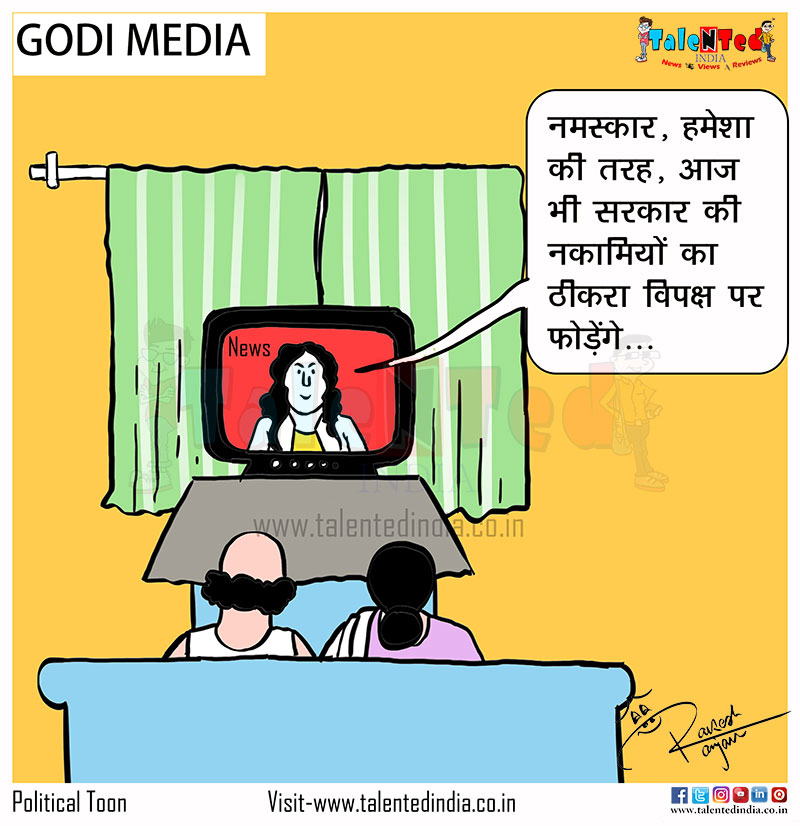 Today Cartoon On News Media , PM Narendra Modi, BJP, Rahul Gandhi