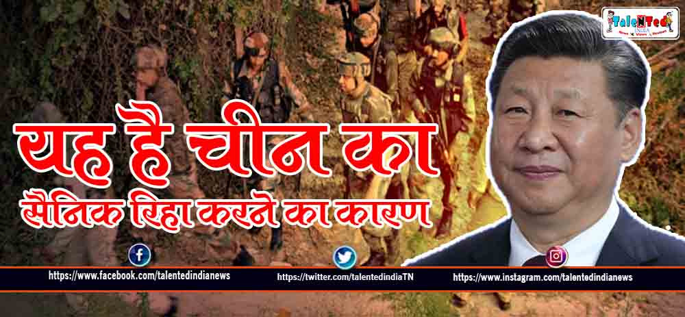 China Released 10 Indian Soliders   India China Face Off   Galwan Valley