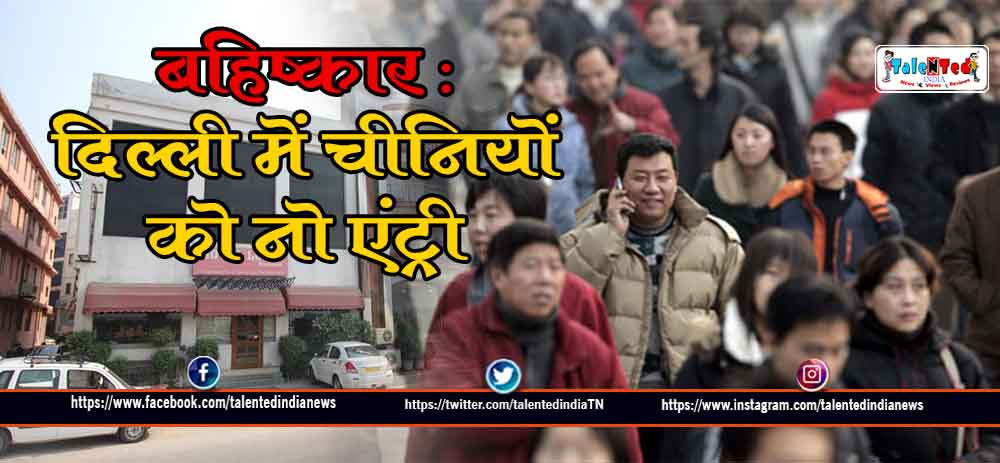 Chinese Not Allowed In Delhi Hotels | Boycott Chinese Product