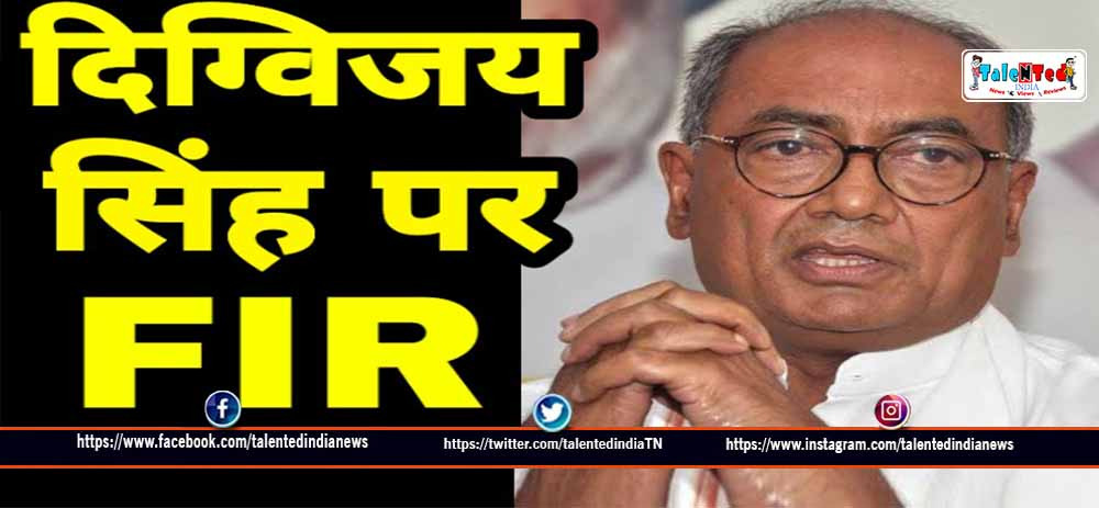 Bycycle Protest FIR On Digvijaya Singh | Abki Bar Petrol Ki Maar