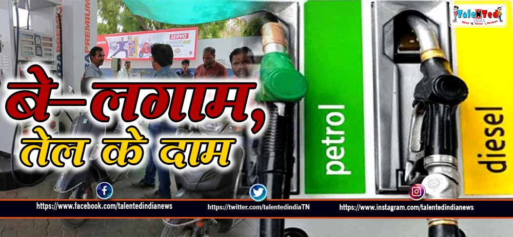 Delhi Petrol Diesel Price Cross 80rs | Today Petrol Price | Diesel Price